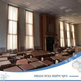 ניקוי וילונות בבית הכנסת